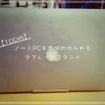 100均のタブレットスタンドはノートパソコンも立てかけられる!