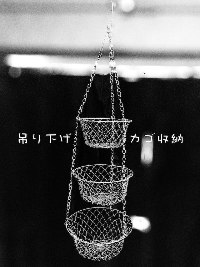 吊り下げカゴ収納