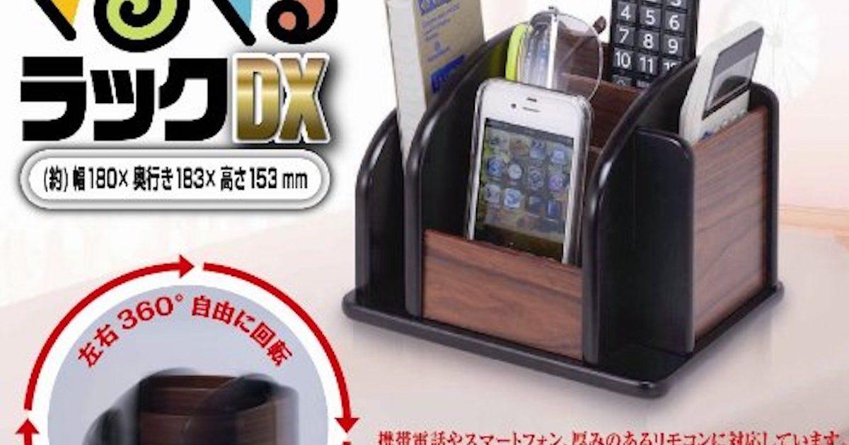 くるくるラックDX WJ-659